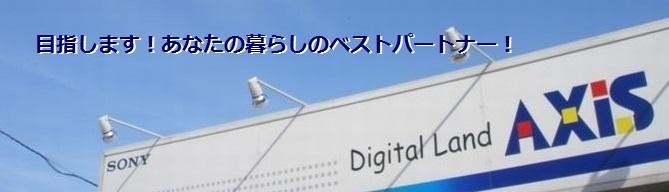 デジタルランド・アクシス